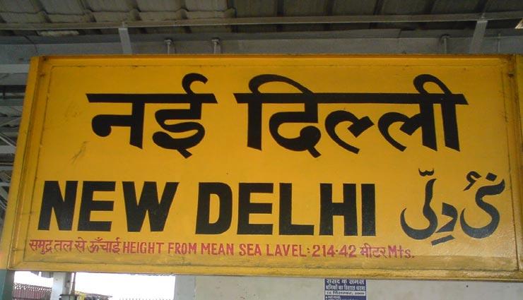 आखिर क्यों लिखी होती है रेलवे स्टेशन के नाम के साथ समुद्र तल से ऊंचाई, कारण ट्रेन ड्राईवर के बहुत काम का