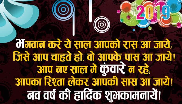 नए साल 2019 की हार्दिक शुभकामनाएं संदेश, हैप्पी न्यू ईयर मैसेज, नया साल मुबारक शायरी, WhatsApp और Facebook Status