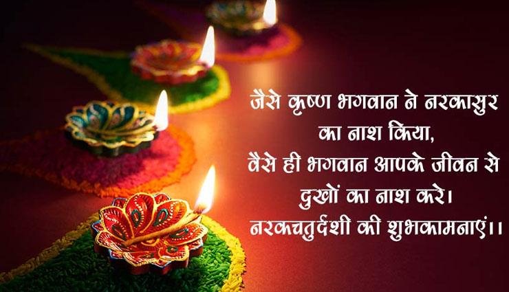 diwali special,narak chaturdashi special,best wishes,good wishes,blessings ,दिवाली स्पेशल, नरक चतुर्दशी स्पेशल, शुभकामना संदेश