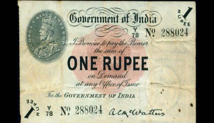 101 साल का हुआ 1 रुपए का नोट, बड़ी दिलचस्प है जिसके जन्म की कहानी