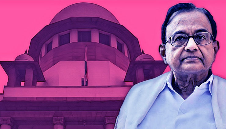 INX मीडिया केस: आज खत्म हो रही है CBI हिरासत, अग्रिम जमानत पर SC में सुनवाई आज