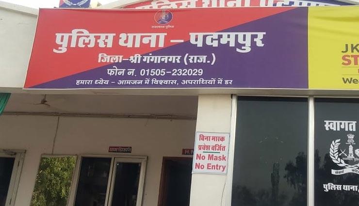 श्रीगंगानगर : पीहर जाने के नाम पर पति को चकमा दे फरार हुई पत्नी, एक माह पहले ही हुई थी शादी