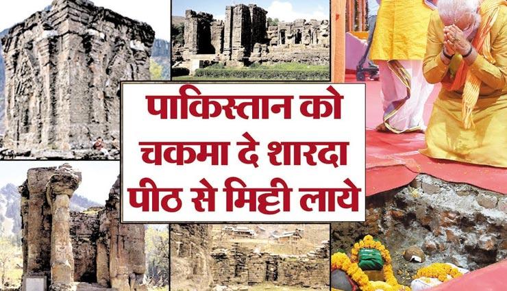 आसान नहीं था PoK के शारदा पीठ से राम मंदिर भूमि पूजन के लिए मिट्टी लाना, जानें कैसे हो पाया यह मुमकिन