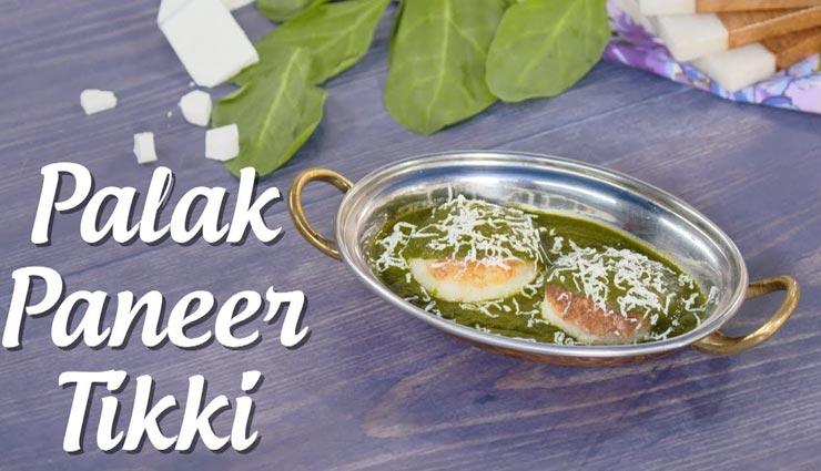 चटपटे स्नैक्स में आजमाए 'पालक पनीर टिक्की', स्वाद ऐसा जो दिल को भाए #Recipe