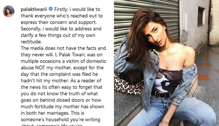 तोड़ी चुप्पी : श्वेता तिवारी की बेटी पलक ने कहा- नहीं हुआ शारीरिक उत्पीड़न