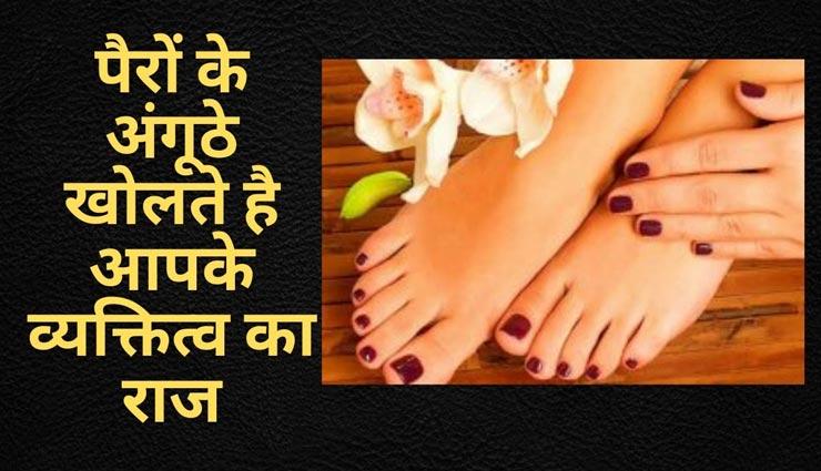 आपसे जुड़े कई राज खोलता हैं आपके पैर का अंगूठा, जानें कैसे लगाए इसका पता