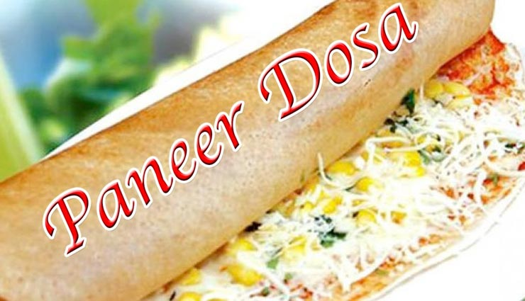 'पनीर मसाला डोसा' देगा आपको बेहतरीन स्वाद #Recipe