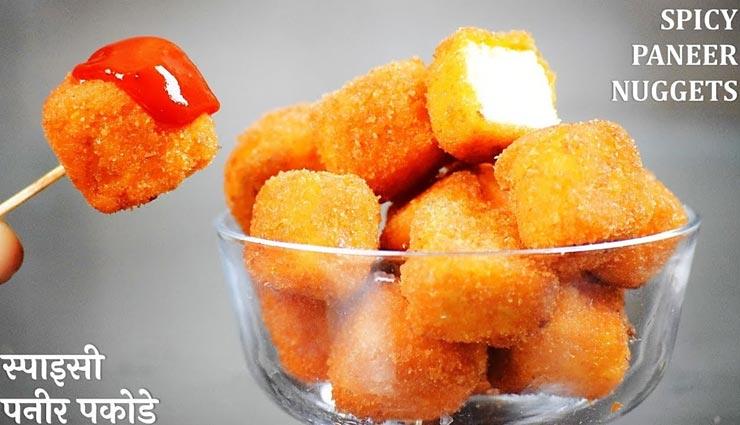 घर पर ही बनाए 'पनीर नगेट्स', मिलेगा बेहतरीन स्नैक्स #Recipe