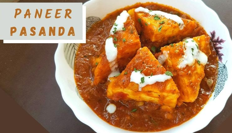 क्या आपने कभी ट्राई किया हैं 'पनीर पसंदा', दिवाना बना देगा इसका स्वाद #Recipe
