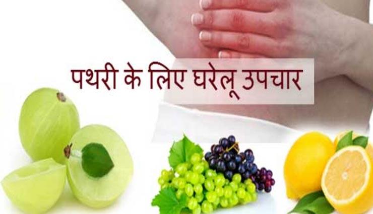 Health tips,health tips in hindi,home remedies,stone in kidney,stone pain ,हेल्थ टिप्स, हेल्थ टिप्स हिंदी में, घरेलू उपचार, किडनी में स्टोन, पथरी, पथरी के उपचार