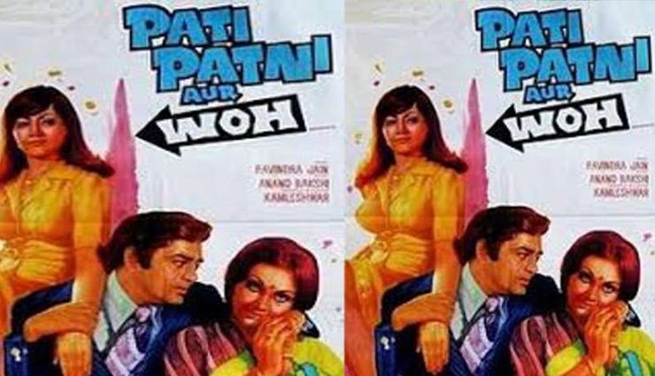 kartik aaryan,bhumi pednekar,ananya pandey,pati patni aur woh,ajay devgn,tabu,rakul preet singh,de de pyaar de,entertainment,bollywood ,कार्तिक आर्यन,भूमि पेडनेकर,अनन्या पांडे,पति पत्नी और वो,दे दे प्यार दे,अजय देवगन,तब्बू,रकुल प्रीत सिंह