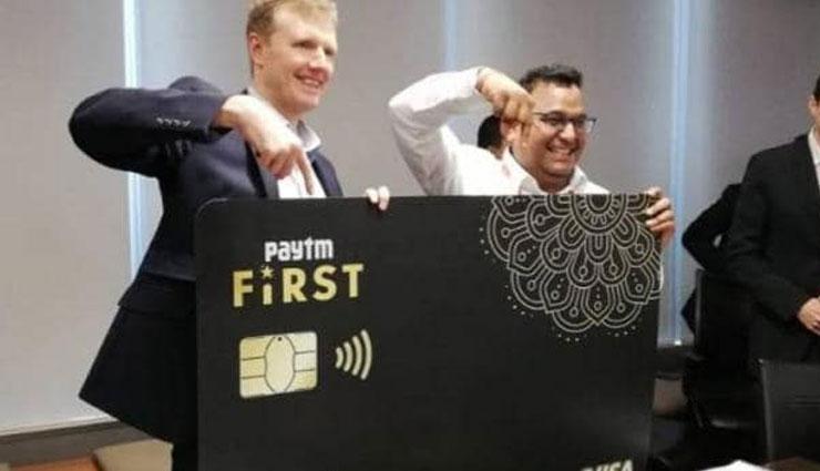 Paytm ने लॉन्च किया क्रेडिट कार्ड, हर शॉपिंग पर मिलेगा कैशबैक, ऐसे करे आवेदन