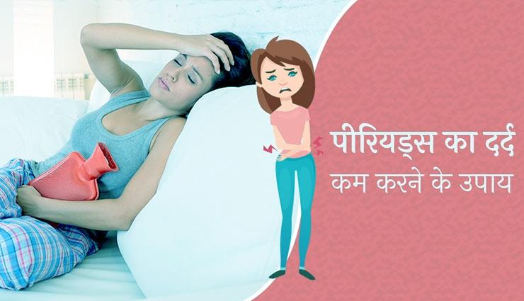 पीरियड्स का दर्द बनता है महिलाओं की परेशानी, ये घरेलू उपचार दिलाएंगे आराम