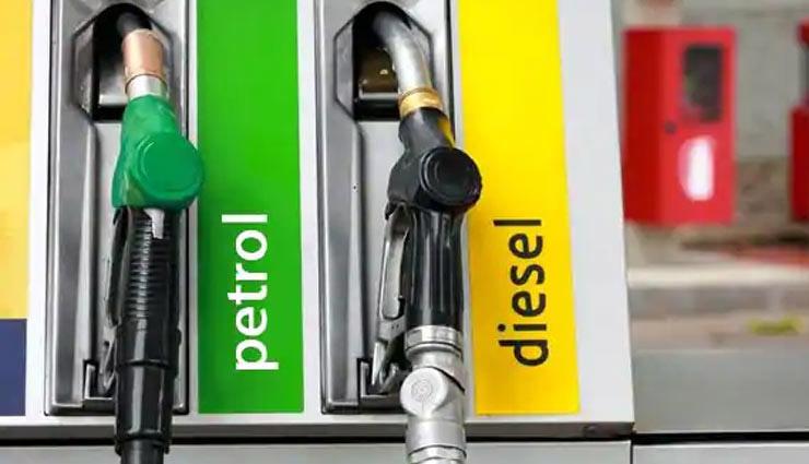 तीन दिन की राहत के बाद फिर बढ़े पेट्रोल-डीजल के दाम, अब चुकानी होगी इतनी कीमत