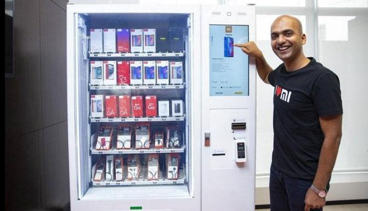 कोल्डड्रिंक की तरह अब स्मार्टफोन भी खरीद सकेंगे, श्याओमी ने लांच की फोन वेंडिंग मशीन
