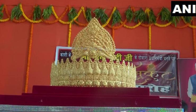 PM मोदी के जन्मदिन का जश्न शुरू, वाराणसी के संकटमोचन मंदिर में चढ़ाया 1.5 KG सोने का मुकुट, भोपाल में काटा 69 फीट का केक