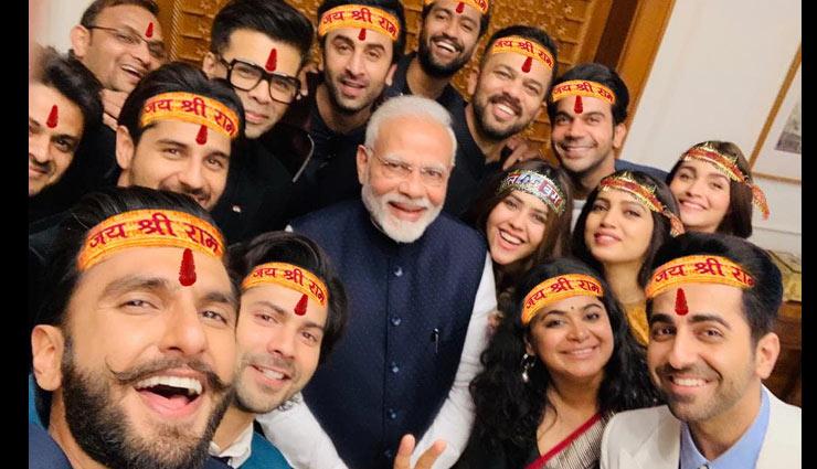 ट्रोल : बॉलीवुड स्टार्स के साथ PM मोदी की सेल्फी, सभी के माथे पर लिख दिया जय श्री राम