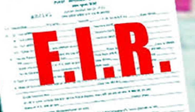 इस एफआईआर को लिखने में लगे 4 पुलिसवाले और 7 दिन, बनी देश की सबसे बड़ी FIR