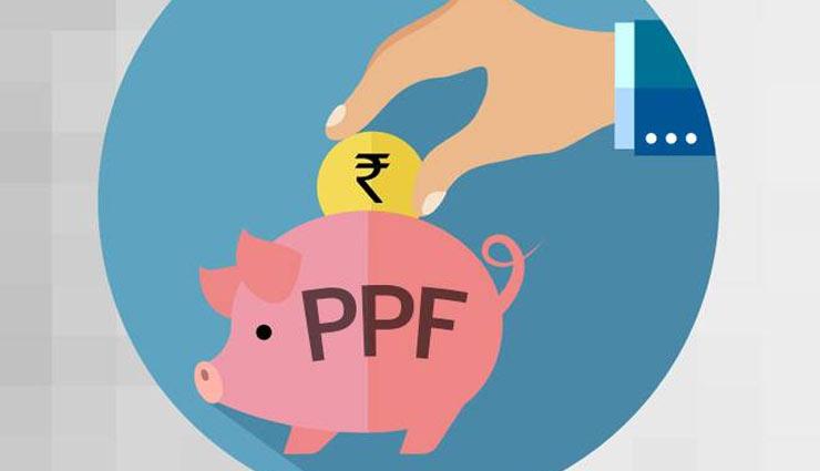 पब्लिक प्रोविडेंट फंड के जरिए कर सकते हैं टैक्स सेविंग, जानिए पीपीएफ (PPF) से जुड़ी पूरी जानकारी