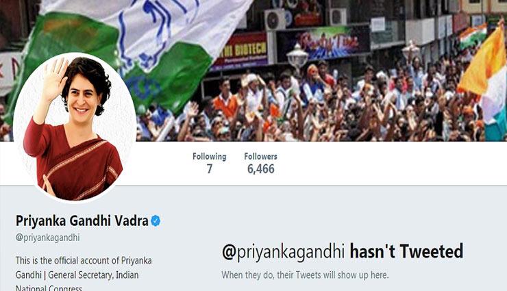 ट्विटर पर आईं प्रियंका गांधी वाड्रा, आते ही सबसे पहले किया यह काम