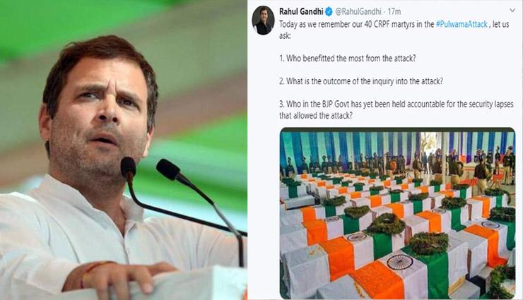 पुलवामा: पहली बरसी पर राहुल ने मोदी सरकार से पूछे  3 सवाल, बोले - हमले से किसे सबसे ज्यादा फायदा हुआ?