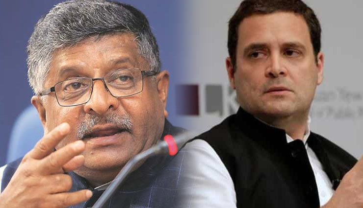 राफेल डील : रविशंकर प्रसाद का राहुल गांधी पर हमला, कहा - झूठ की मशीन से और कुछ उम्मीद नहीं, विपक्ष में रहते हैं तो दलाली से और सत्ता में भ्रष्टाचार से कमाते हैं