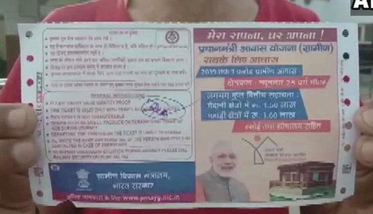 चाय के कप के बाद अब रेल टिकट पर दिखे PM मोदी, दो कर्मचारी सस्पेंड