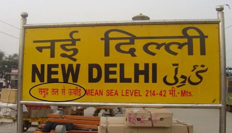 क्यों लिखी होती है हर रेलवे स्टेशन के बोर्ड पर 'समुद्र तल से ऊंचाई', वजह जान चौंक जाएंगे आप
