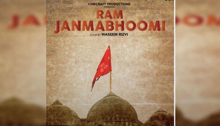 प्रदर्शन पूर्व विवादों में घिरी 'राम जन्मभूमि', जारी हुए दो फतवे, सरकार से प्रदर्शन पर रोक की मांग