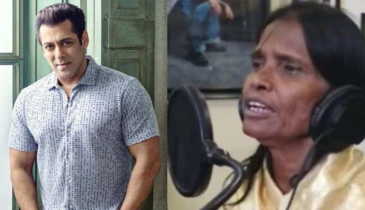 सलमान के घर देने वाली बात पर रानू मंडल ने तोड़ी चुप्पी, बताई असलियत