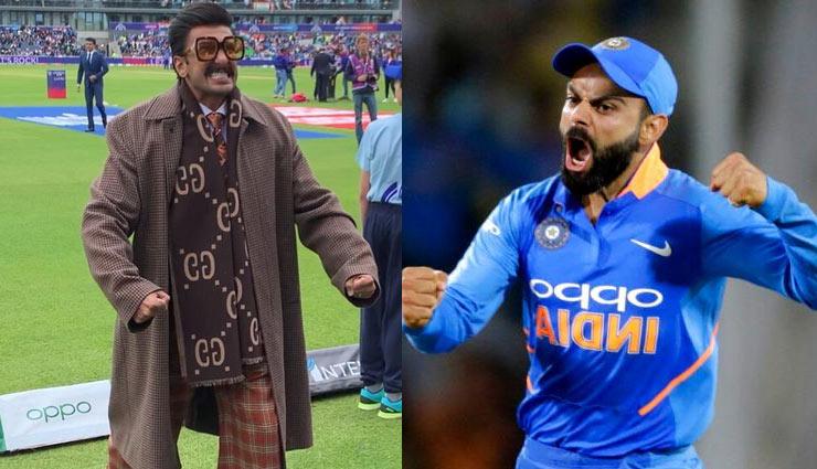 World Cup 2019: भारत की जीत पर झूमे रणवीर सिंह, गले लगाकर दी विराट कोहली को बधाई