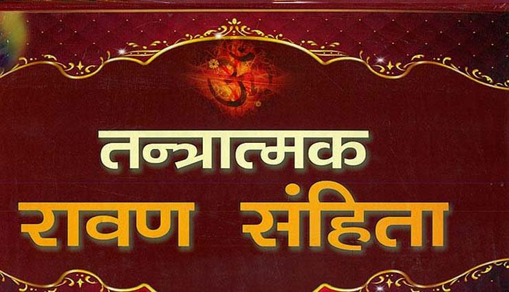astrology tips,diwali special,ravana sanhita,tips for good future ,दिवाली स्पेशल, रावण संहिता, ज्योतिषीय उपाय, किस्मत का चमकना
