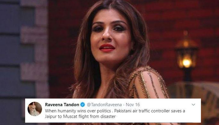 पाकिस्तानी ATC की रवीना टंडन ने करी तारीफ, कहा - जब मानवता पॉलिटिक्स से जीत गई...