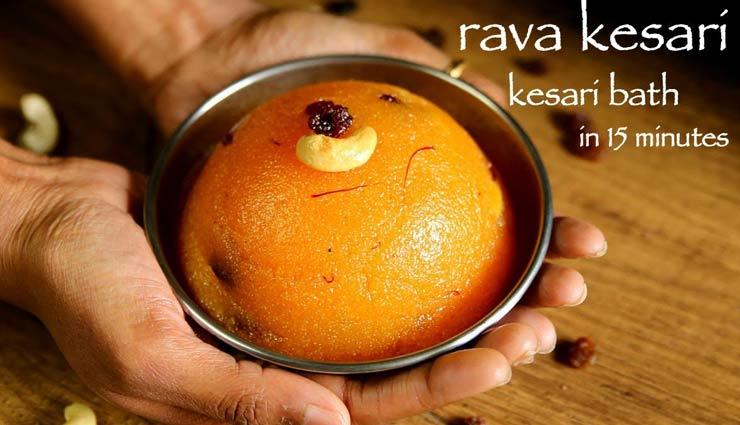Navratri 2019: व्रत में भोजन में बनाए 'रवा केसरी', देगा आपको बेहतरीन स्वाद #Recipe