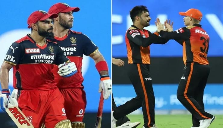 RCB vs SRH : दोनों टीम में हुई स्टार खिलाड़ियों की वापसी, जानें आज के मैच की प्लेइंग XI