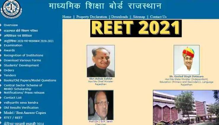 11 जनवरी से REET 2021 के लिए करें आवेदन, ग्रेड 3 में 32000 पदों के लिए होगी भर्ती