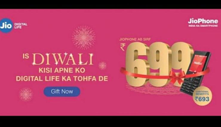 दिवाली पर Reliance Jio का धमाकेदार ऑफर, सिर्फ 699 रुपये में खरीदें फोन