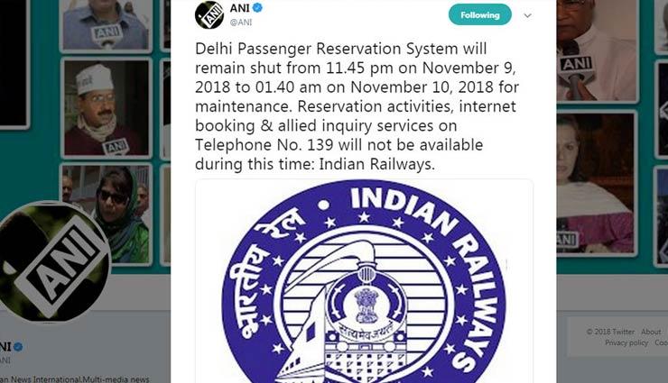 irctc,ticket booking services,indian railway ,भारतीय रेलवे
