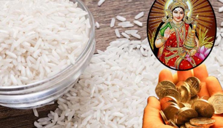 astrology tips,astrology tips in hindi,rice remedies,fortune remedies ,ज्योतिष टिप्स, ज्योतिष टिप्स हिंदी में, चावल के उपाय, किस्मत के उपाय