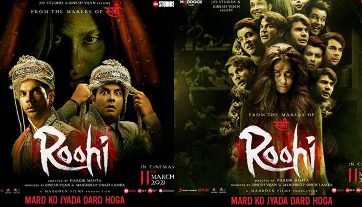 राजकुमार राव और जाह्नवी कपूर की हॉरर कॉमेडी फिल्म 'रूही' का ट्रेलर रिलीज, यहां देखे