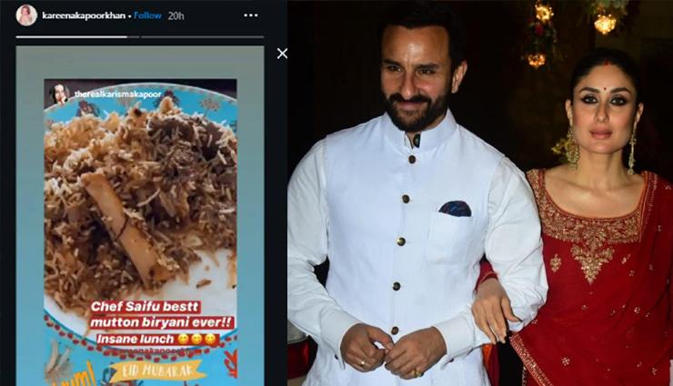 ईद की खुशी में सैफ ने बनाई मटन बिरयानी, करीना कपूर ने फोटो शेयर कर कही ये बात