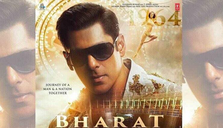 Salman Khan,katrina kaif,bharat,bharat release,world cup 2019,india vs south africa,entertainment,bollywood ,सलमान खान,कैटरिना कैफ,भारत,वर्ल्ड कप 2019,भारत vs दक्षिण अफ्रीका