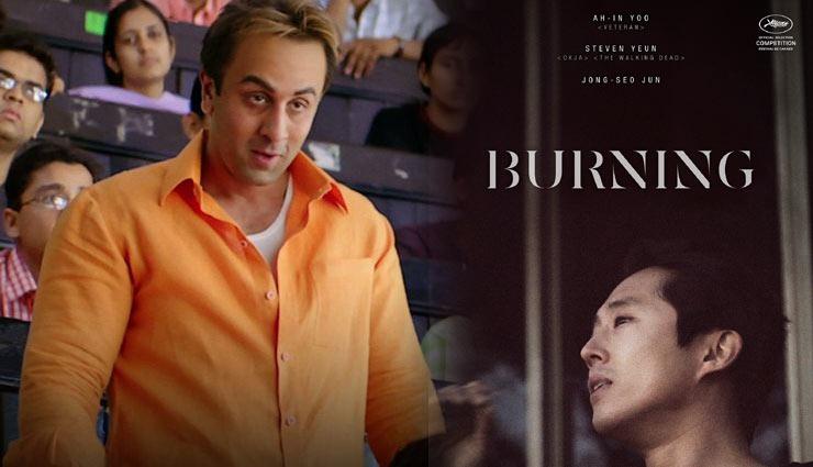 एशियाई फिल्म पुरस्कार की दौड़ में 'संजू', कोरियाई फिल्म 'बर्निंग' सबसे आगे
