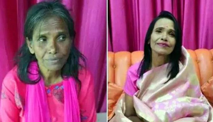 ranu viral on social media,ranu makeover,ranu transformation,lata mangeshkar,west bengal ,पश्चिम बंगाल, रानू, रानू सोशल मीडिया,पश्चिम बंगाल, रानू, रानू सोशल मीडिया