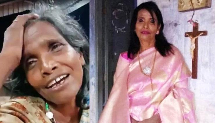 ranu maria mondal,ranu singing offers,lata mangeshkar,west bengal,entertainment ,पश्चिम बंगाल, रानू, रानू सोशल मीडिया,लता मंगेशकर