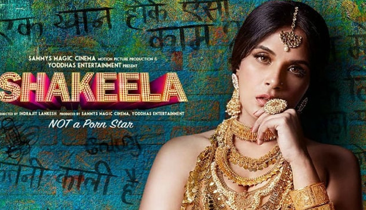 Richa Chadha takes on 12 avatars for 'Shakeela' 2019 calendar