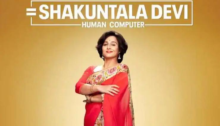 'Shakuntala Devi' Review / Vidya Balan starrer balances 'Human Computer' with Human Being