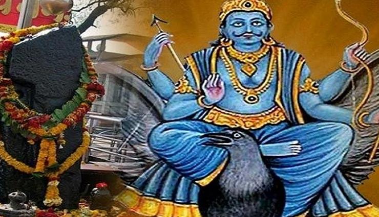 astrology tips,astrology tips in hindi,shani dev,worship of shani ,ज्योतिष टिप्स, ज्योतिष टिप्स हिंदी में, शनिदेव, शनि का पूजन
