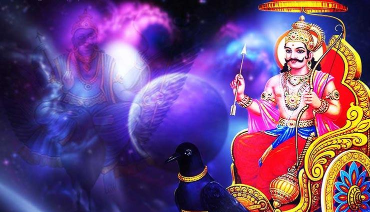 astrology tips,astrology tips in hindi,astrology tips of saturday,work on saturday,lord shani,shanidev ,ज्योतिष टिप्स, ज्योतिष टिप्स हिंदी में, शनिवार के ज्योतिष टिप्स, शनिवार के काम, शनिदेव