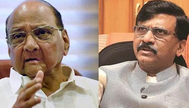 महाराष्ट्र : पवार ने कहा हमारे पास सरकार बनाने के लिए 6 महीने, राउत का ट्वीट- तरीके बदलो इरादे नहीं!